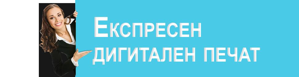 експресен-дигитален-печат-2
