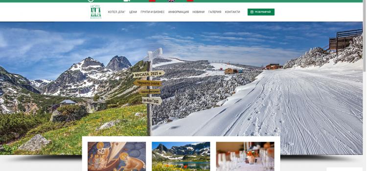 Сайт с класическа визия и функционалност