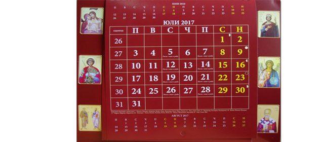 Райц-2 безвъзмездно осъществи предпечата на православен календар за 2017 година