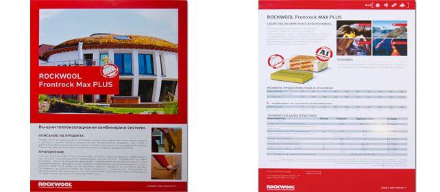 Райц-2 отпечата рекламните материли на Rockwool