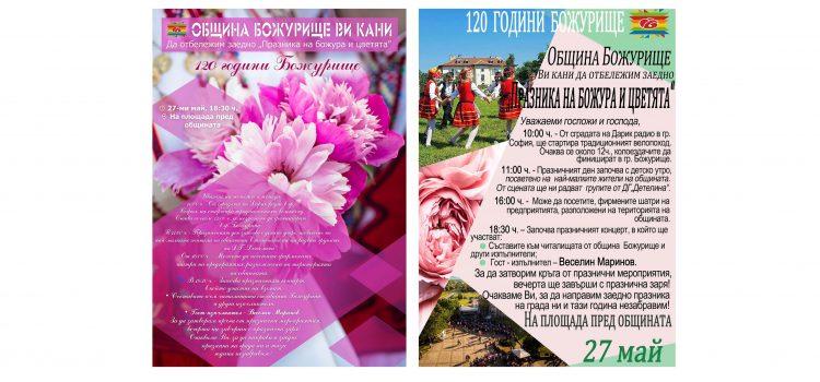 Рекламни плакати за община Божурище по случай Празника на божура и цветята