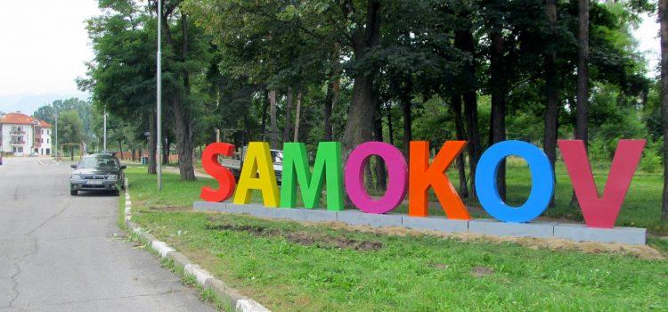 Нова визия и стилна реклама за община Самоков