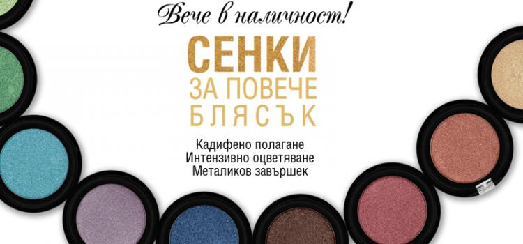 Изработка на електронен магазин за козметика