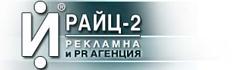 Рекламна агенция Райц-2 – изкуството да създаваш реклама