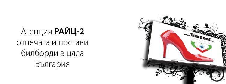 Кампания на Райц- 2 за билбордове на Tendenz