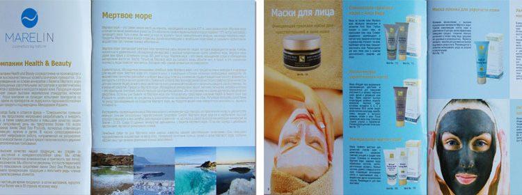 Каталог за козметика с продукти за козметична марка Marelin