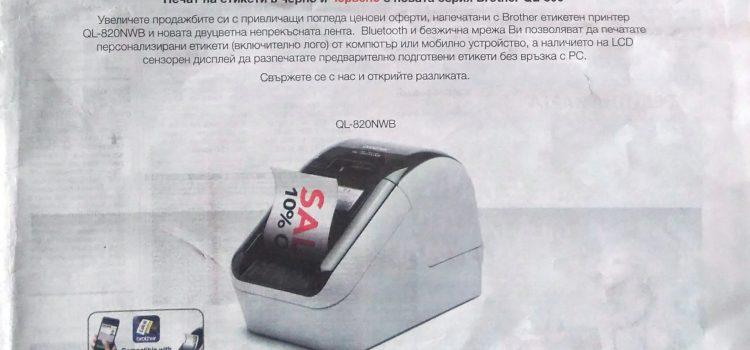 Реклама във вестник Труд и 24 часа за етикетен принтер Brother
