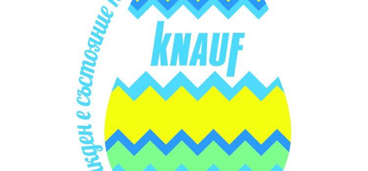 За по-красиви Великденски празници с KNAUF