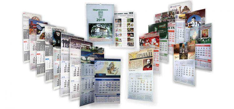 Календари от Райц-2 за 2018 година