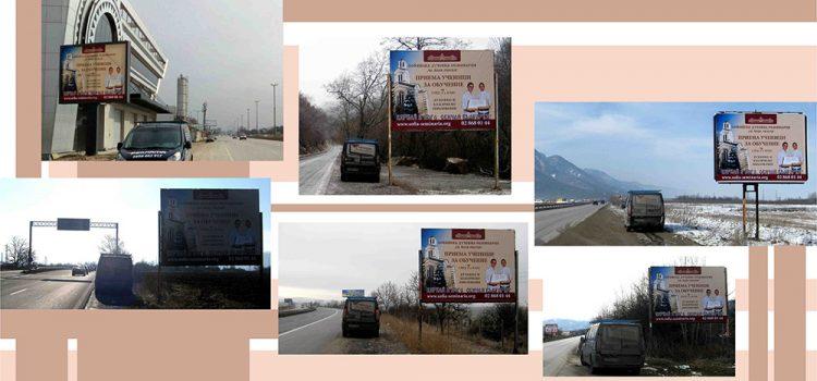 """Рекламна билборд кампания за Софийската духовна семинария """"Св. Йоан Рилски"""""""