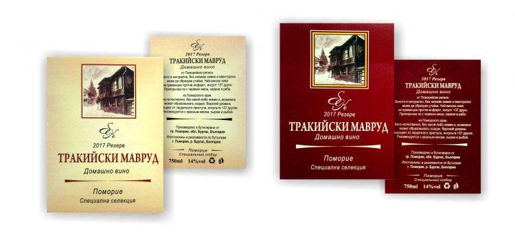 Дизайнерски етикети за вино, произведено и бутилирано в гр. Поморие