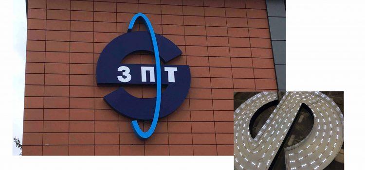 Обемно рекламно лого за ЗПТ Трейд ЕООД