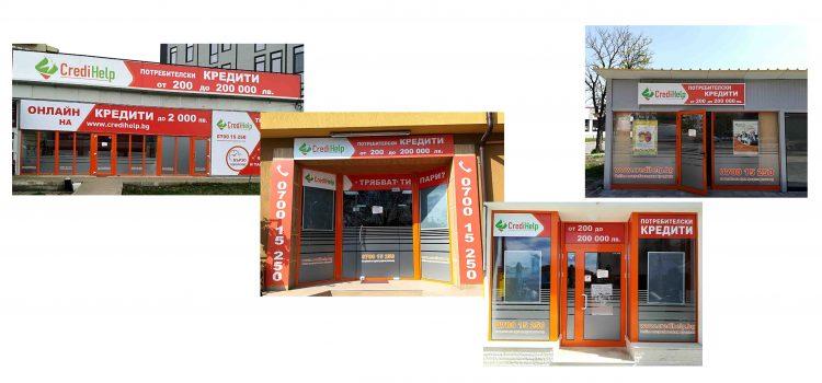 Брандиране на офиси на компанията за бързи кредити CrediHelp