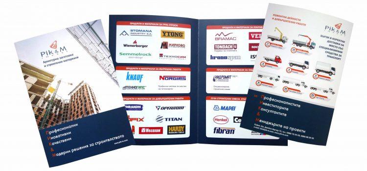 Рекламни брошури за Pik&M Invest