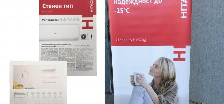 "Рекламни листовки и винил на X банер стойка за дилър на HITACHI "" ACTON"""