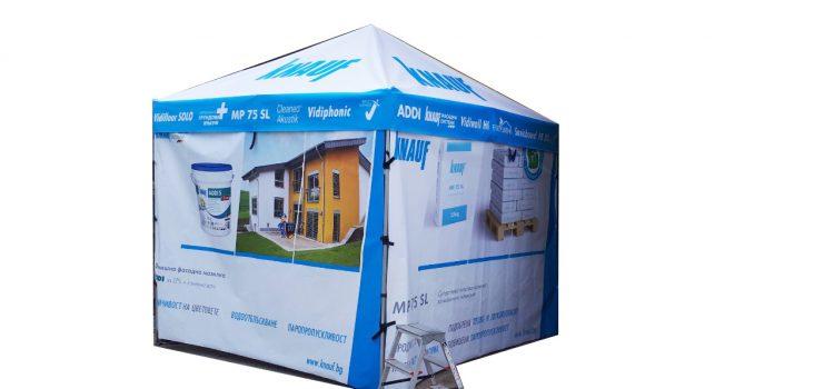 Изработена е брандирана шатра за фирма Кнауф България