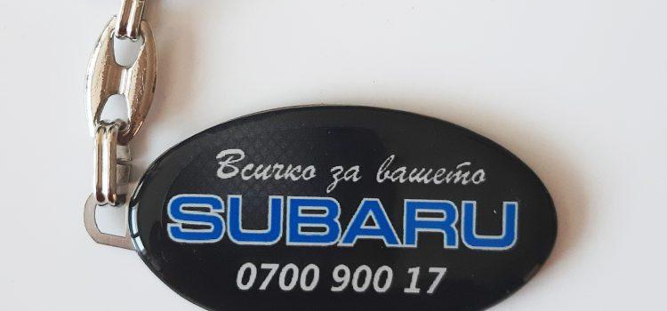 Изработени ключодържатели за  Subaru