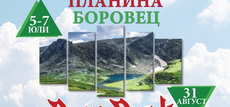 Подготвени рекламни материали за община Самоков – Магията на Рила планина