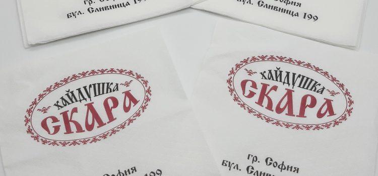 """Отпечатване на салфетки с логото за новооткрит обект """" Хайдушка скара"""""""