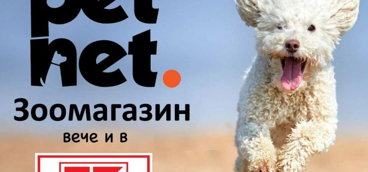 Рекламна кампания за PetNet