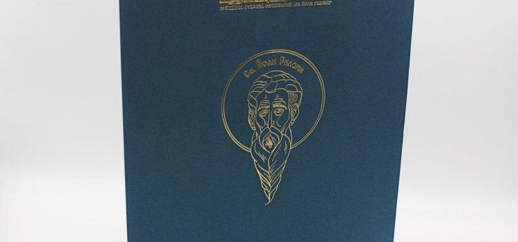 """Стилна папка за духовната семинария """"Св. Йоан Рилски"""""""
